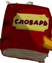 Russko-karakalpakskiy slovar.jpeg